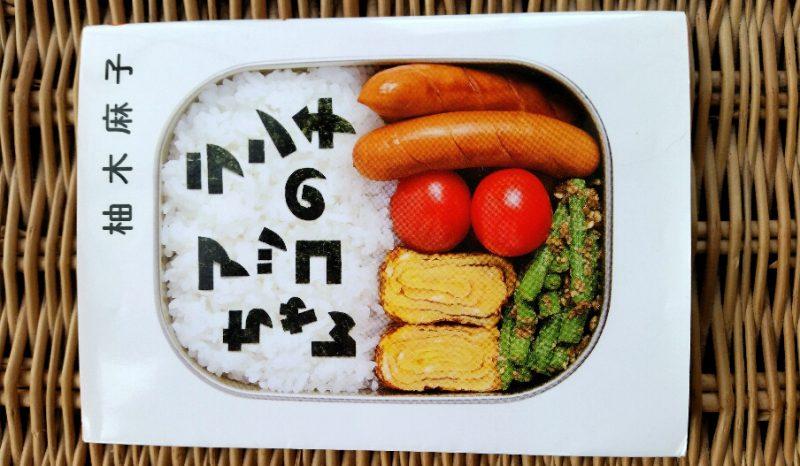『ランチのアッコちゃん』お昼休みに読みたい本