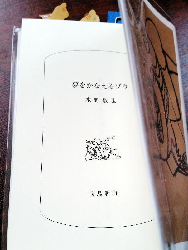 『夢を叶えるゾウ』水野敬也