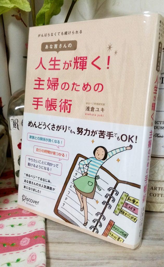 あな吉さんの人生が輝く!主婦のための手帳術