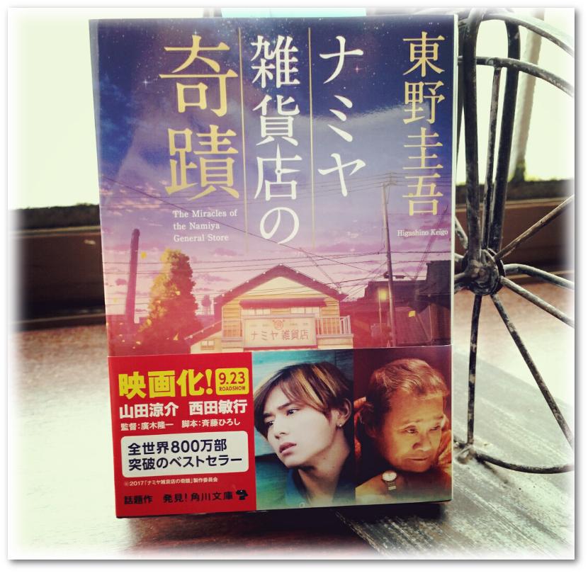 『ナミヤ雑貨店の奇蹟』映画の後で原作を読む