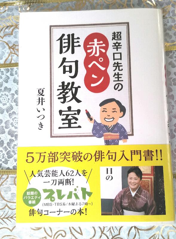 夏井いつきの『超辛口先生の赤ペン俳句教室』