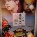 映画『ナミヤ雑貨店の奇跡』山田涼介の成長ぶりに心ときめく