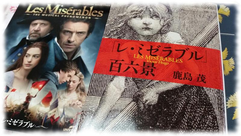 新装版「レ・ミゼラブル」百六景でレミゼがもっと好きになる