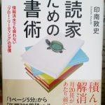 『遅読家のための読書術』読んだら心が軽くなった♪