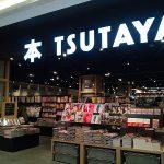 tsutayaが八尾 リノアス店にオープンしたので行って来ました